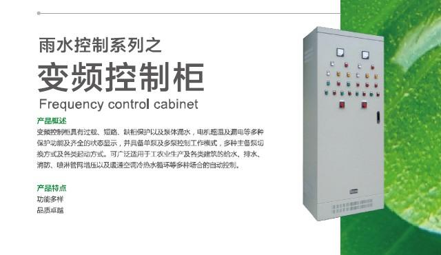 Frequency control cabinet