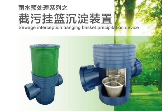 Sludge hanging basket sedimentation device